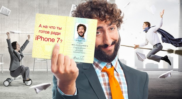 iPhone 7 offert… si vous changez de nom
