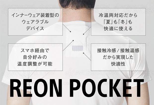 Une clim dans votre t‑shirt, c'est possible avec la Reon Pocket de Sony