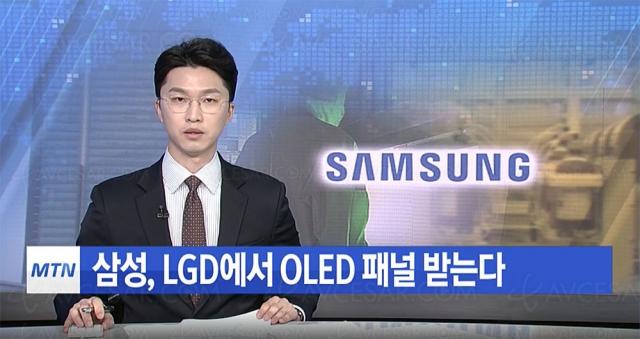 Panneaux TV Oled LG Display chez Samsung ? L'énorme rumeur du jour